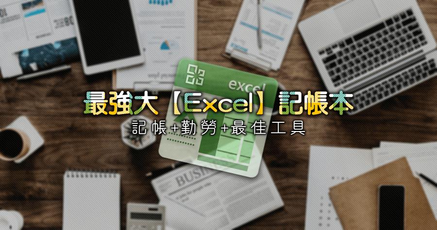 018 Excel記帳本免費下載 v3.3 支援跨年度、信用卡