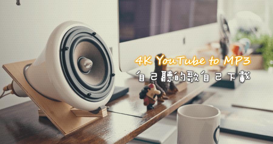 4K YouTube to MP3 3.12.4 線上影音下載成 MP3 音樂檔案