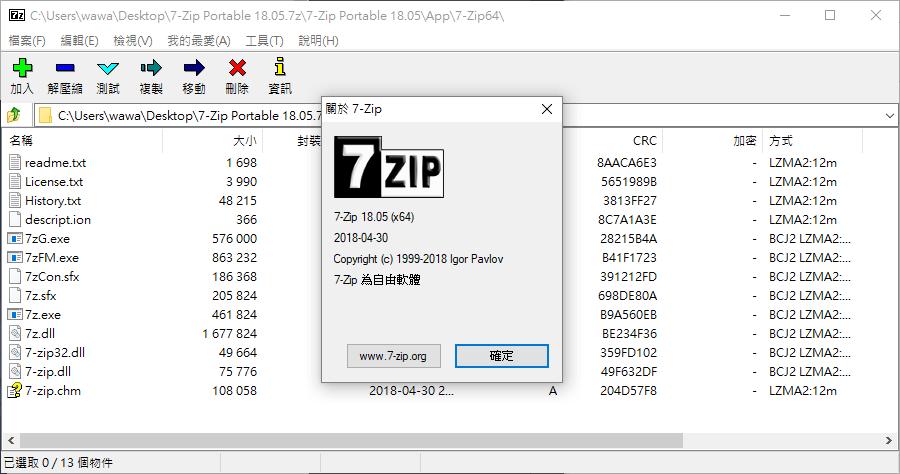winzip免安裝