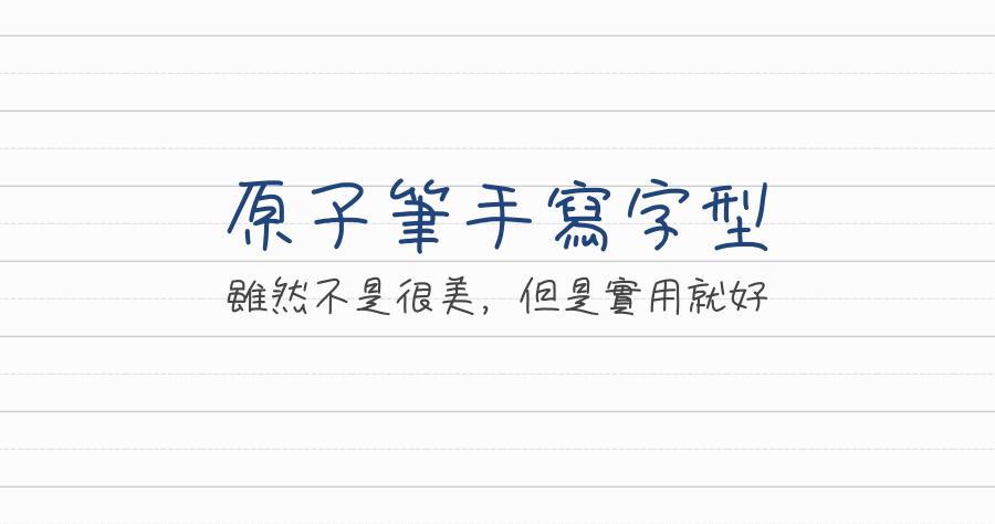 手寫風格原子筆字型下載 851手書き雑フォント