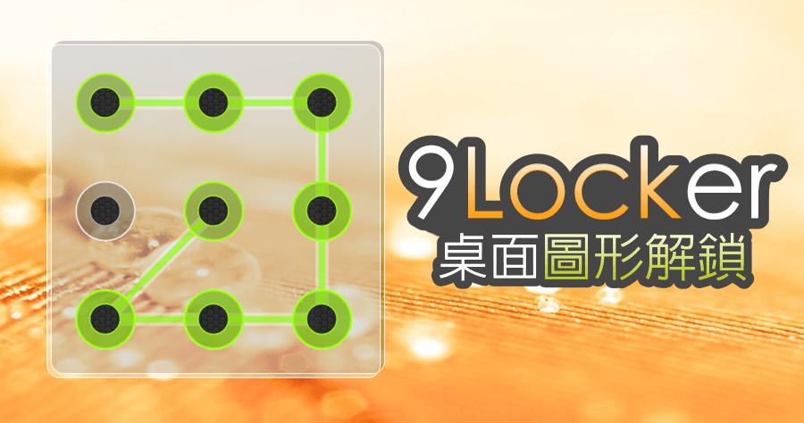 9Locker 2.0 在電腦上使用圖形解鎖,登入失敗可以發送信件通知