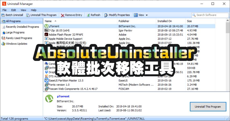 Absolute Uninstaller 5.3.1.26 支援批次卸載的軟體移除工具