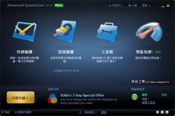 IObit Advanced SystemCare Free 5.4.0 - 專家級的系統清理與優化軟體(6.0 Beta 1.1 )