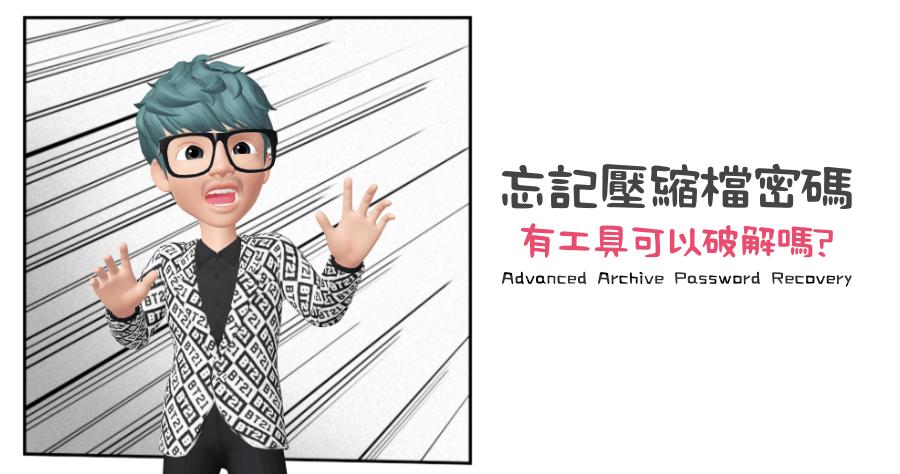 Advanced Archive Password Recovery 壓縮檔密碼破解工具,拯救你的金魚腦