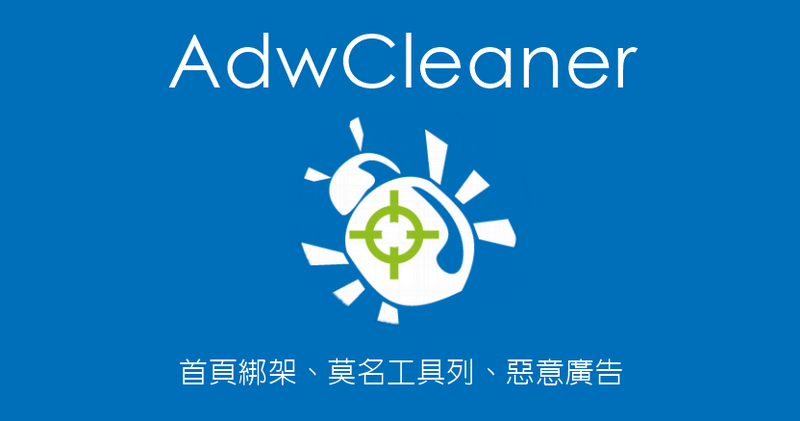 綠色工廠 AdwCleaner 8.0.8.7z File Download 下載(免空下載)