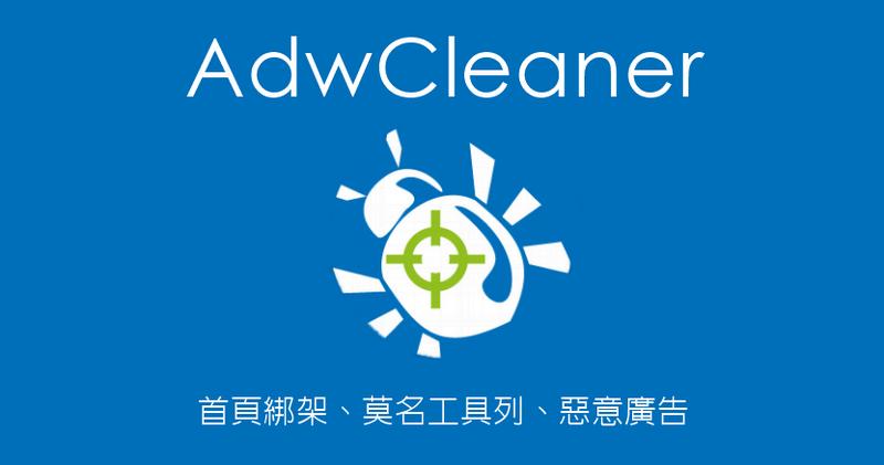 AdwCleaner 8.0.0 解決首頁綁架、莫名工具列、惡意廣告等問題
