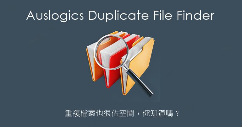 Auslogics Duplicate File Finder 5.1.2.0 翻出重複的檔案,整理硬碟必備工具!