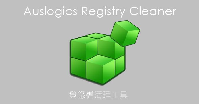 auslogics registry cleaner 免安裝