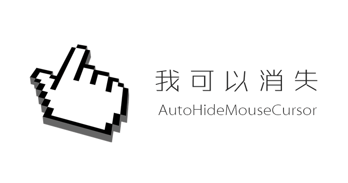 AutoHideMouseCursor 2.77 滑鼠鼠標自動隱藏,想到什麼隱藏的理由嗎?