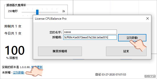 CPUBalance 電腦會效能不足而短暫停滯嗎