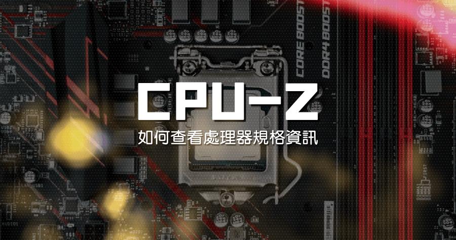 CPU-Z 檢測 CPU資訊的小小工具