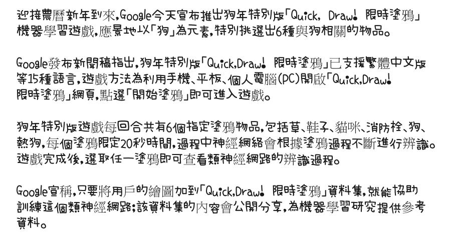 日系少女風手寫字型 CheekFont 下載