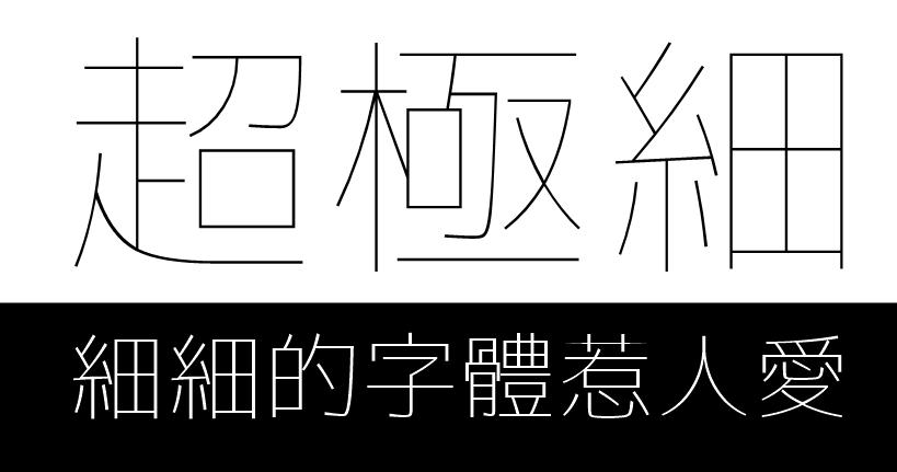 win10新細明體