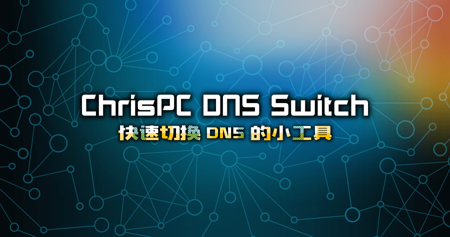 ChrisPC DNS Switch 4.20 快速更改 DNS 小工具,自動清除 DNS 快取