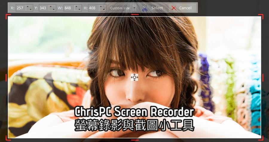 ChrisPC Screen Recorder 2.20 螢幕錄影與截圖的小工具