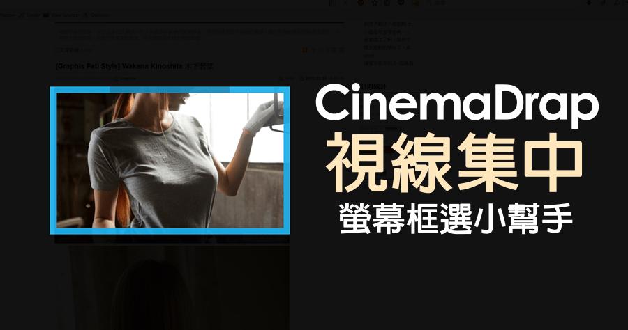 CinemaDrape 2.1.1.300 讓視線集中的螢幕輔助工具,簡報更上手!