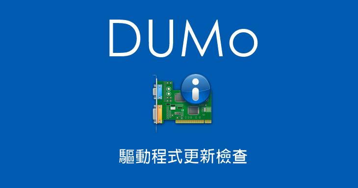 DUMo 2.17.0.84 硬體驅動程式更新檢查工具