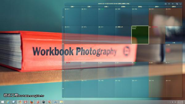 DesktopCal 2.0.2 簡單方便的桌面月曆,掌管你的約會、待辦事項與排程