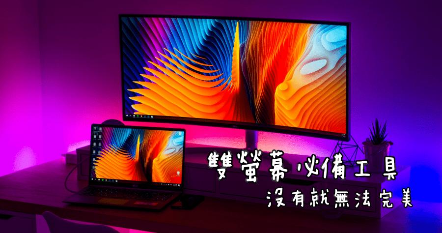 DisplayFusion 9.7 雙螢幕顯示不同桌布,同時擁有工具列