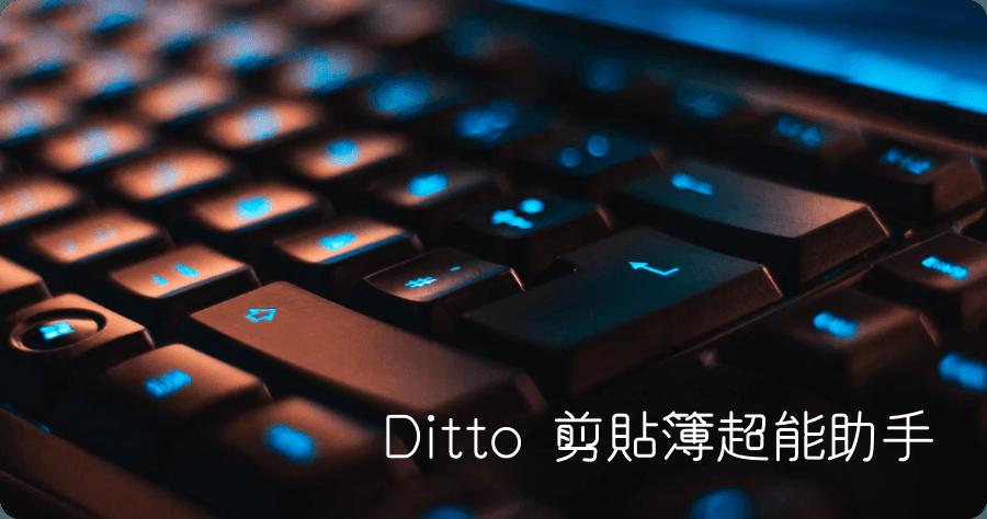 Ditto 3.22.20.0 剪貼簿超能助手
