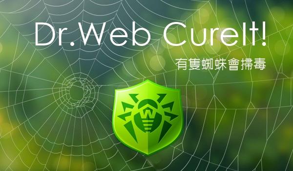 Dr.Web CureIt! 值得信賴的免安裝掃毒工具(20191209)