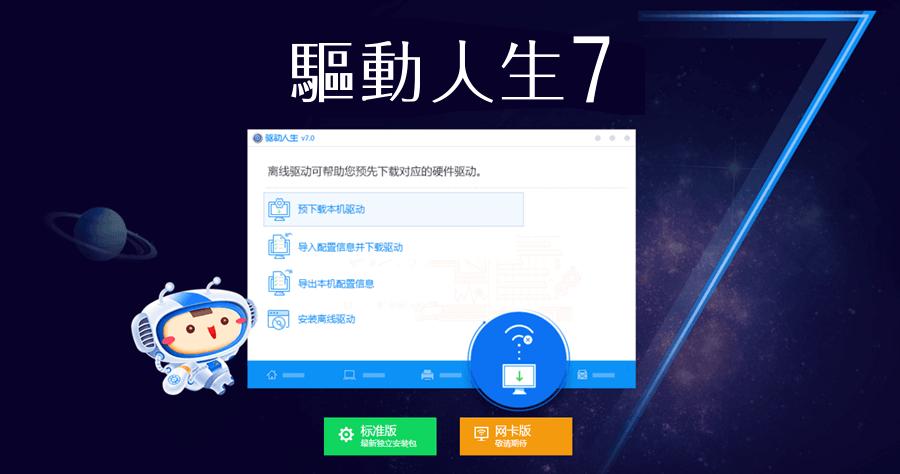 驅動人生7 DriveTheLife 7.0.5.10 驅動程式褓母級專家