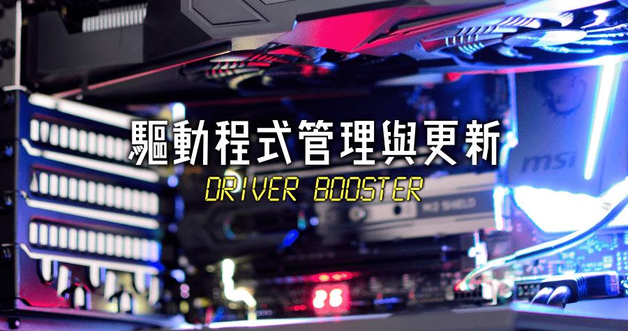 Driver Booster 6.6.0 驅動程式有更新嗎?定期檢測的小幫手