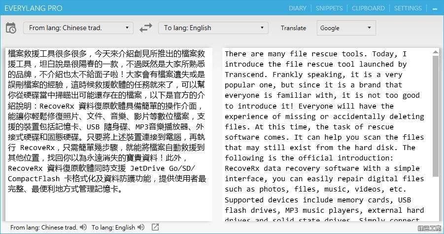 Everylang PRO 多國語言翻譯工具