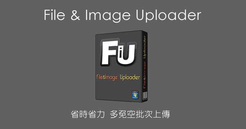 File & Image Uploader 8.0.2 免費空間批次上傳