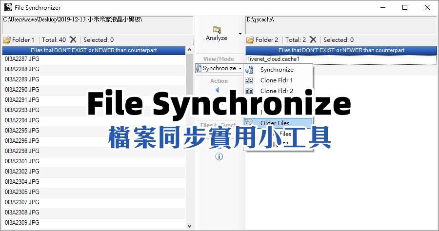 File Synchronize 檔案同步 資料夾複製