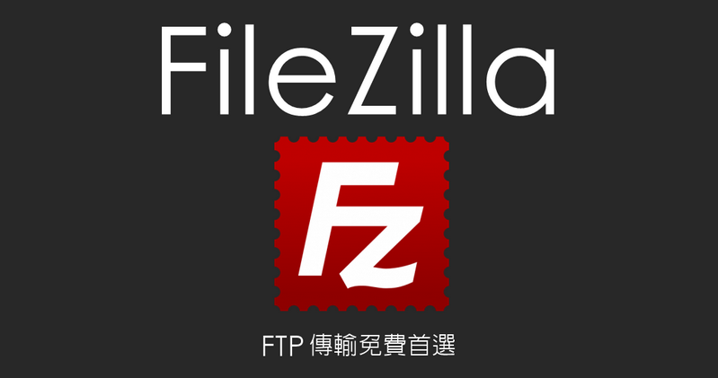 FileZilla 3.45.1 免費好用的 FTP 軟體
