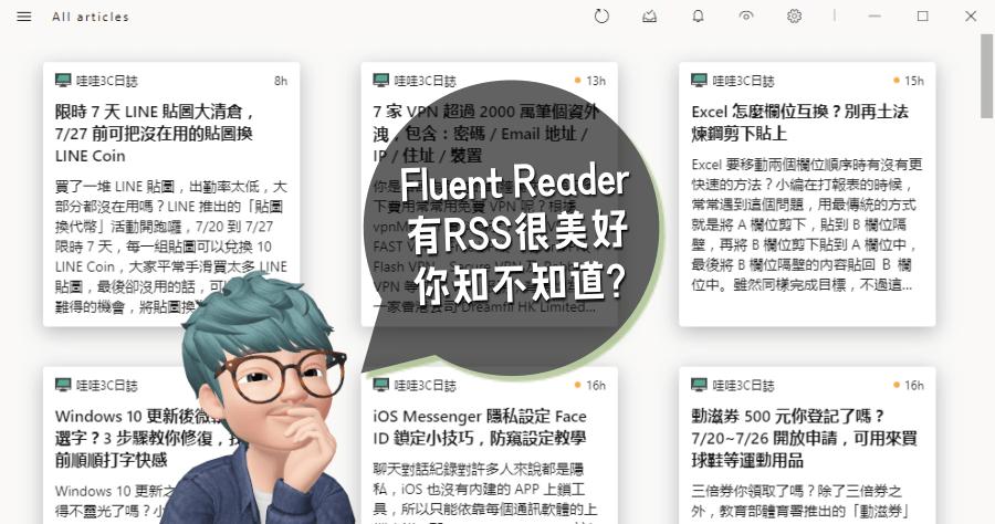 Fluent Reader 開源 RSS 閱讀器