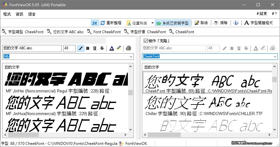 FontViewOK 5.44 方便的字型預覽工具,沒安裝的字型也能預覽唷!
