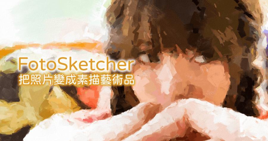 FotoSketcher 3.50 把照片變成素描藝術品吧!免費超實用素描軟體