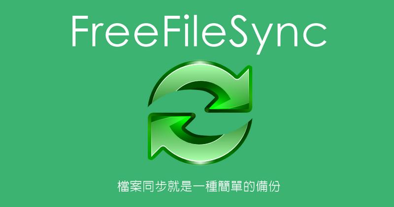 FreeFileSync 10.19 檔案同步免費軟體