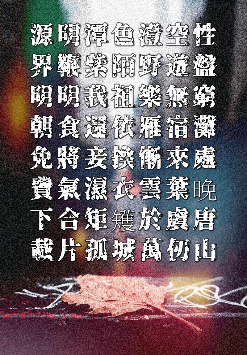 源界明朝 Genkai-Mincho-font