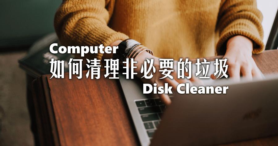Glary Disk Cleaner 5.0.1.197 簡單實用的系統垃圾清理工具
