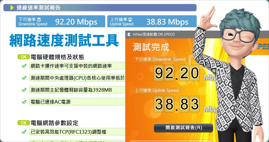 HiNet Dr.Speed 1.10 Hinet 專用上傳下載測速軟體,提供報表狀態資訊