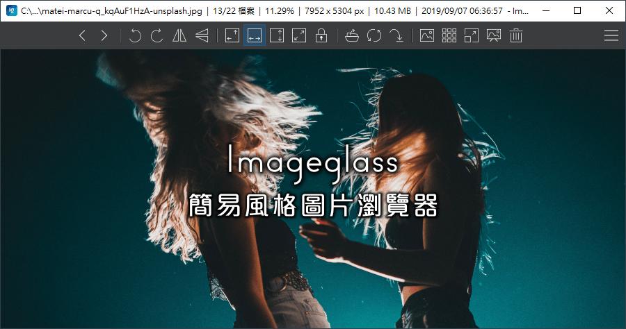 Imageglass 輕量化圖片瀏覽器