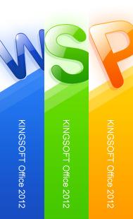 KINGSOFT Office 2012。免費的Office軟體,不用再依靠微軟啦~