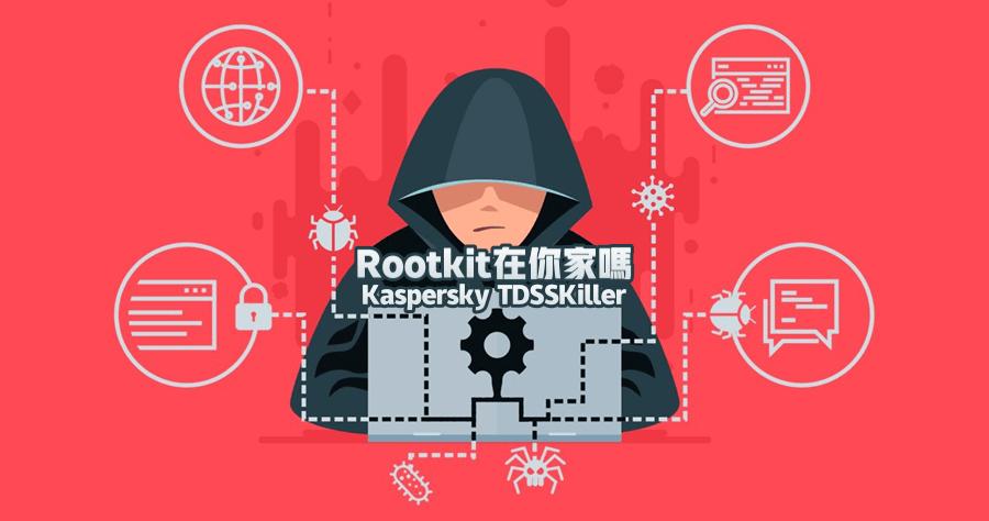 Kaspersky TDSSKiller 3.1.0.28 掃描 Rootkit 清除惡意軟體