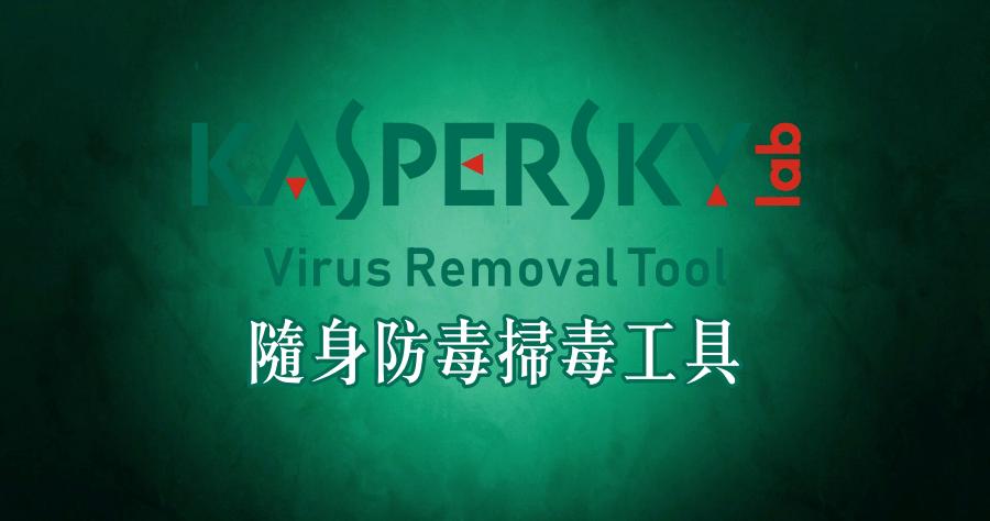 Kaspersky Virus Removal Tool 15.0.22.0 卡巴斯基免費掃毒工具,隨身防毒的優質工具