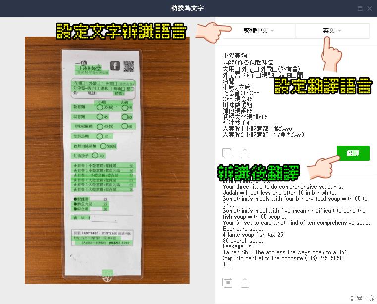 LINE 電腦版辨識圖片文字+翻譯
