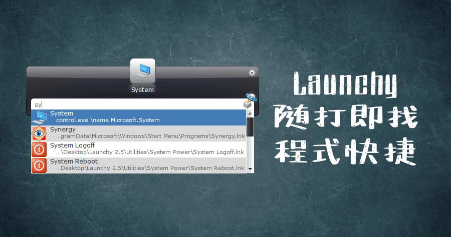 Launchy 隨打即找程式快捷