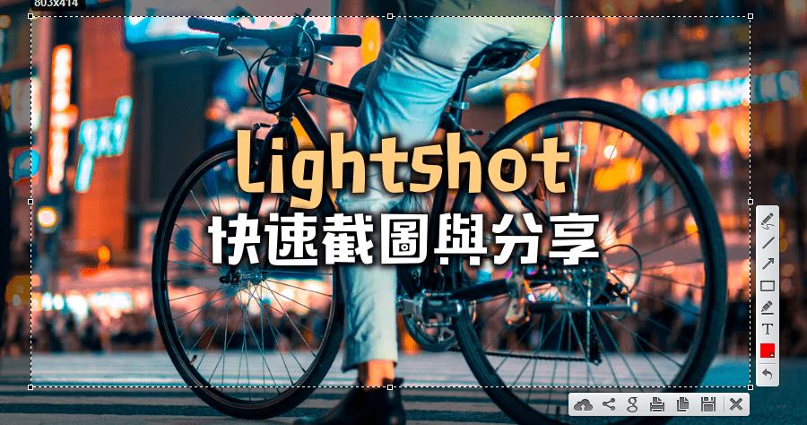 Lightshot 螢幕截圖與分享