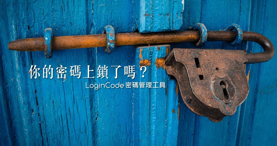 LoginCode 1.9.0 強化版的密碼管理員,雙層的安全防護