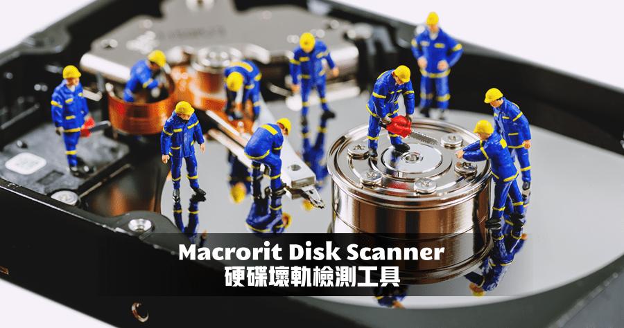 Macrorit Disk Scanner 硬碟壞軌檢測工具