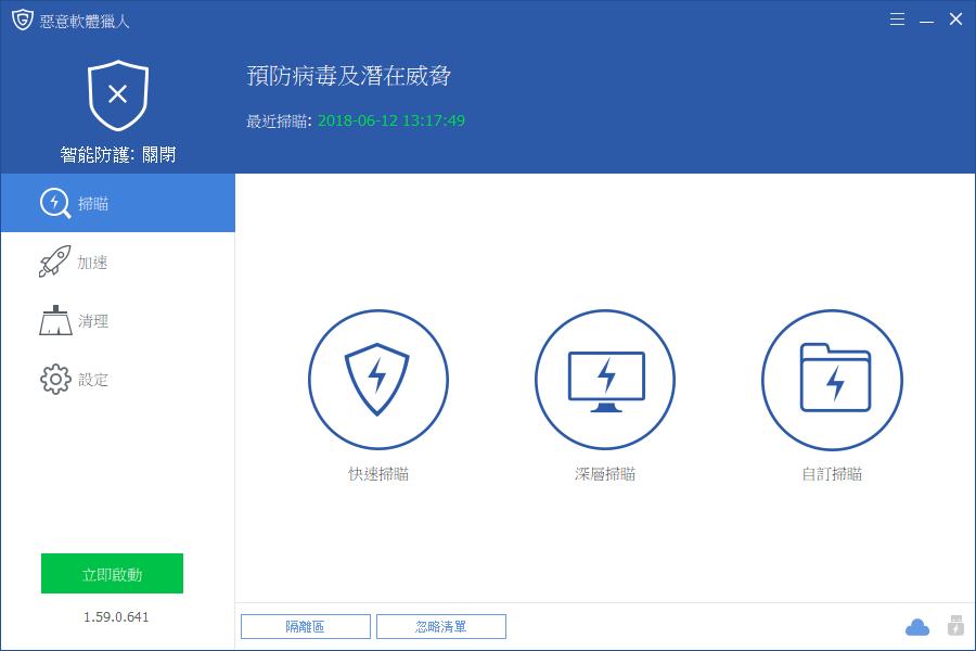 Malware Hunter 1.121.0.715 惡意軟體獵人,附加系統優化調整與清理功能