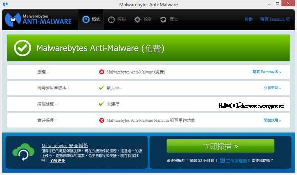 Malwarebytes Anti-Malware 2.2.1 惡意軟體不要來,免費工具幫你掃除!