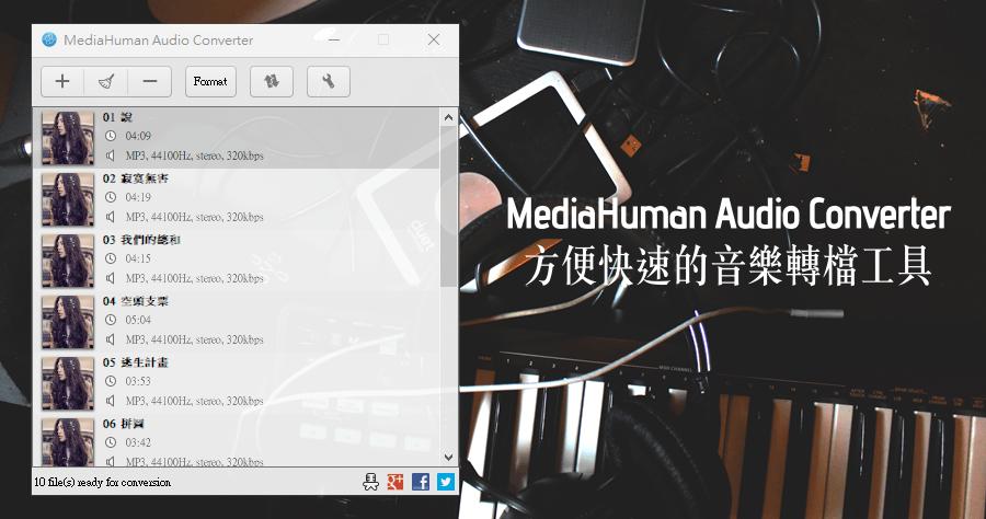 MediaHuman Audio Converter 1.9.6.9 方便快速的音樂轉檔工具,支援原結構輸出